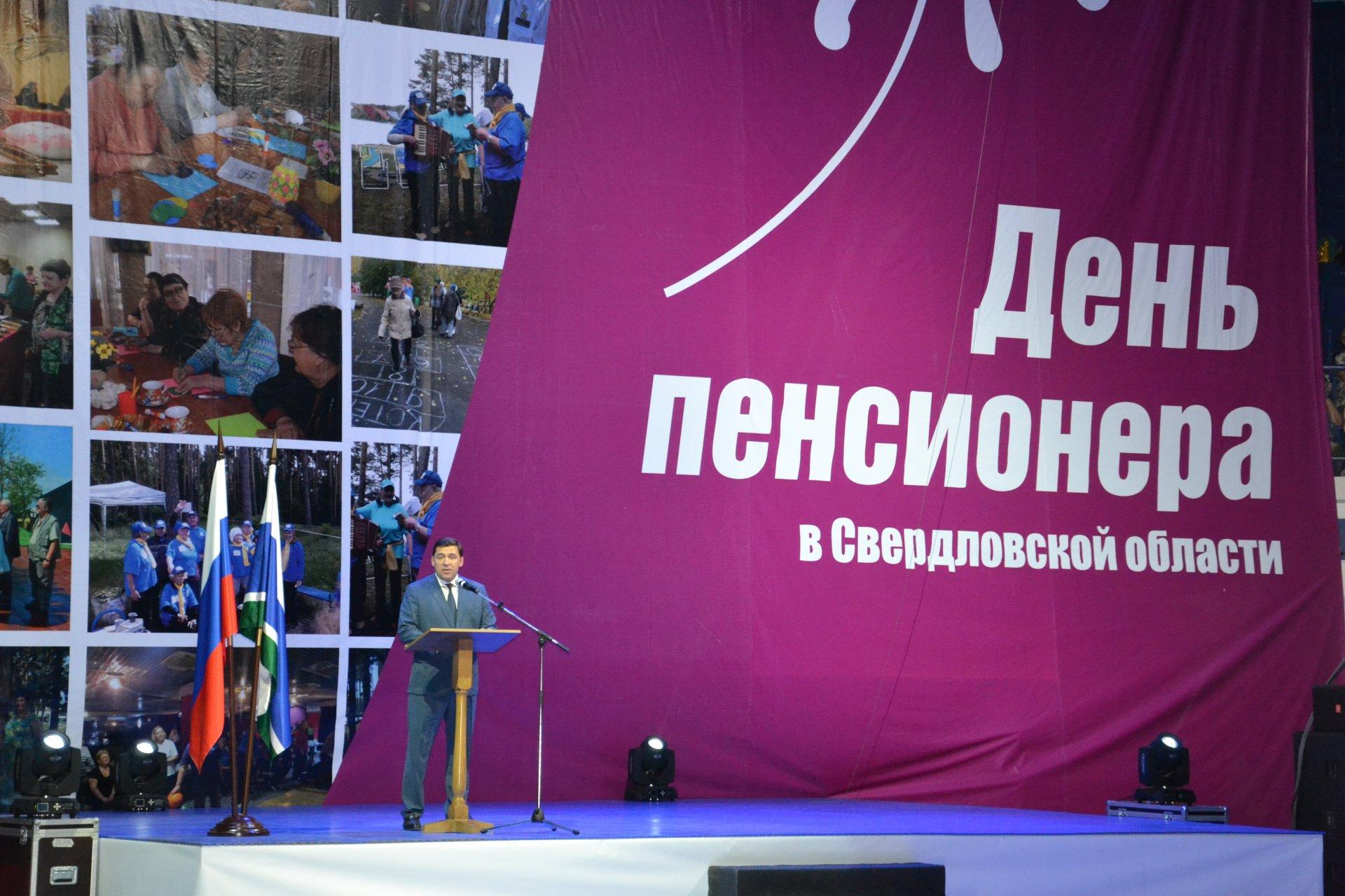 день пенсионера в россии